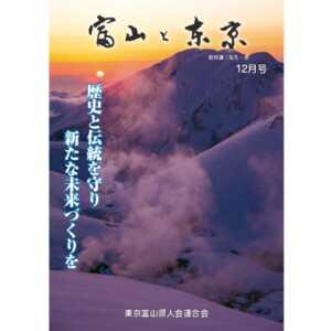【電子版】富山と東京12月号(平成29年)