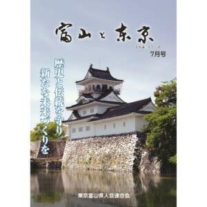 【電子版】富山と東京7月号(平成30年)