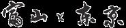 【公式】東京富山県人会連合会|「富山と東京」オンライン