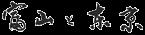 東京富山県人会連合会|ふるさと富山と首都圏をつなぎ105年。