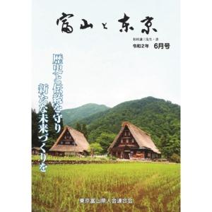 【電子版】富山と東京6月号(令和2年)