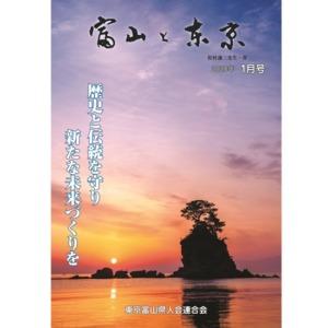 【電子版】富山と東京1月号(令和2年)