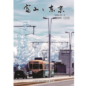 【電子版】富山と東京2月号(令和2年)