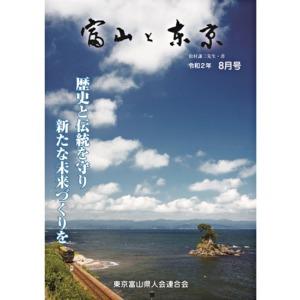 【電子版】富山と東京8月号(令和2年)