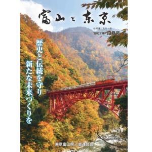 【電子版】富山と東京10月号(令和2年)