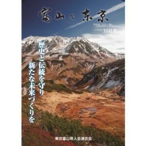 【電子版】富山と東京10月号(平成30年)