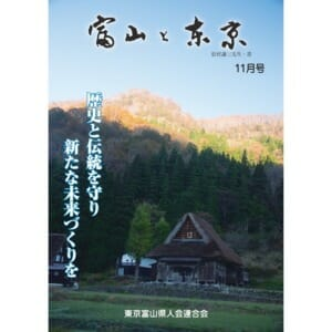 【電子版】富山と東京11月号(平成30年)