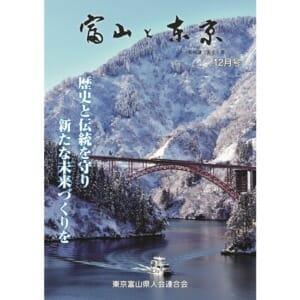 【電子版】富山と東京12月号(平成30年)