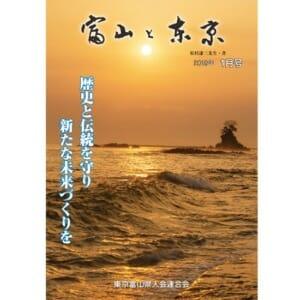 【電子版】富山と東京1月号(平成31年)