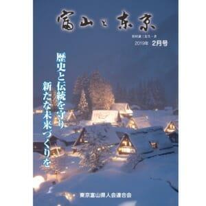 【電子版】富山と東京2月号(平成31年)