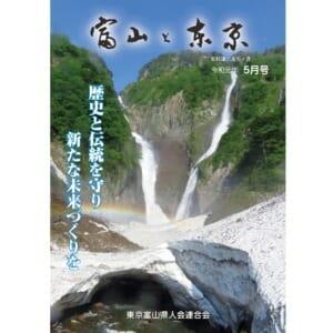 【電子版】富山と東京5月号(令和元年)