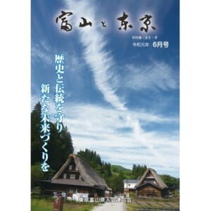 【電子版】富山と東京6月号(令和元年)
