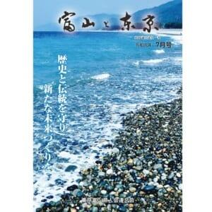 【電子版】富山と東京7月号(令和元年)