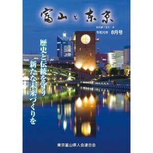 【電子版】富山と東京8月号(令和元年)