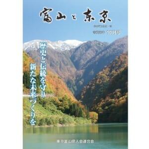 【電子版】富山と東京10月号(令和元年)