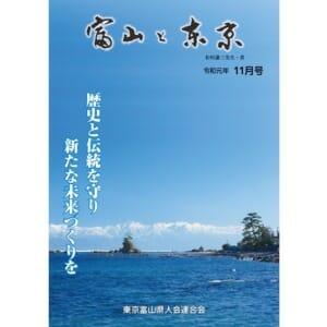 【電子版】富山と東京11月号(令和元年)