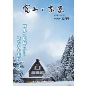 【電子版】富山と東京12月号(令和元年)