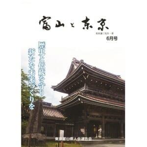 【電子版】富山と東京6月号(平成30年)