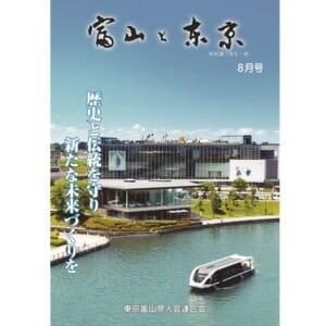 【電子版】富山と東京8月号(平成30年)