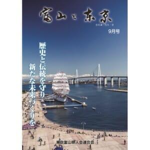 【電子版】富山と東京9月号(平成30年)