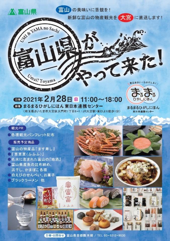 【JR大宮駅東口より徒歩1分!】まるまるひがしにほん東日本連携センターで富山県の物産展を開催!