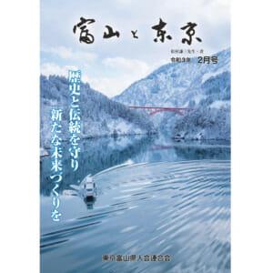 【電子版】富山と東京2月号(令和3年)