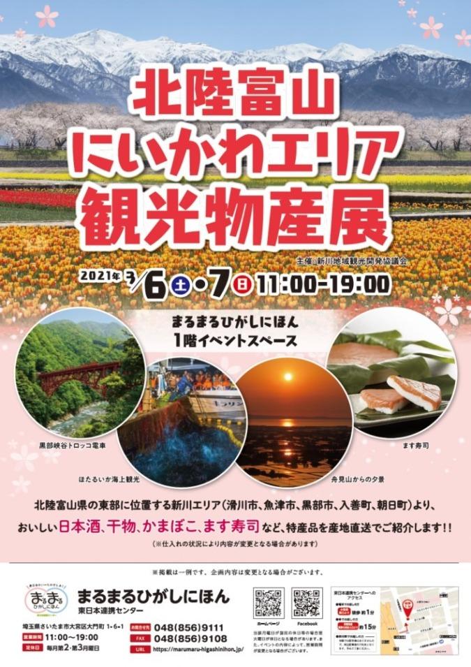 にいかわエリア観光物産展が大宮「まるまるひがしにほん」で開催!