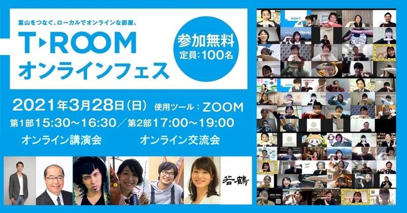 T-ROOM オンラインフェス(2021年3月28日)