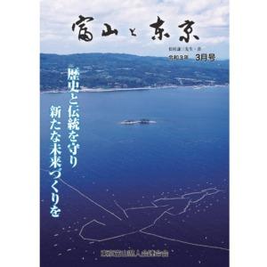 【電子版】富山と東京3月号(令和3年)