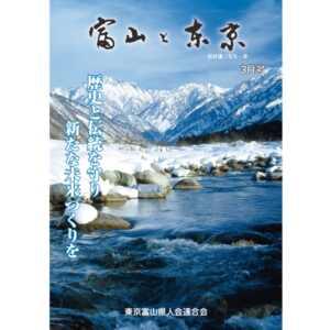 【電子版】富山と東京3月号(平成30年)