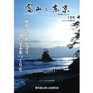 【電子版】富山と東京1月号(平成29年)