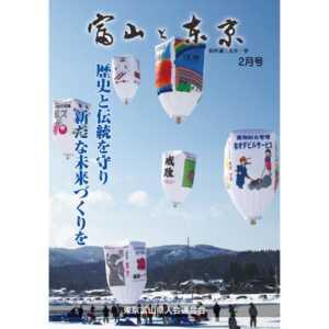 【電子版】富山と東京2月号(平成29年)