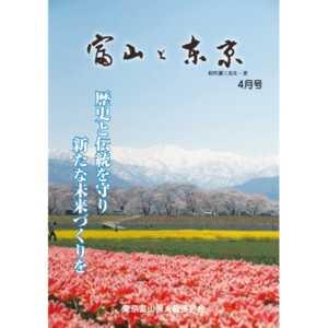 【電子版】富山と東京4月号(平成29年)