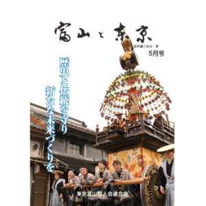 【電子版】富山と東京5月号(平成29年)