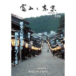 【電子版】富山と東京8月号(平成29年)