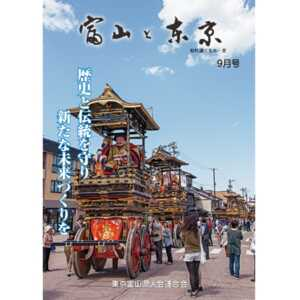 【電子版】富山と東京9月号(平成29年)