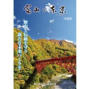 【電子版】富山と東京10月号(平成29年)