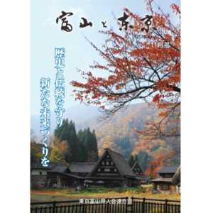 【電子版】富山と東京11月号(平成29年)