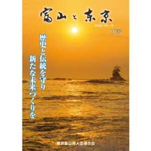 【電子版】富山と東京1月号(平成30年)