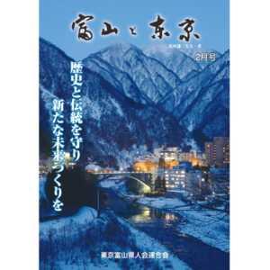 【電子版】富山と東京2月号(平成30年)