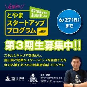 富山県の起業支援「とやまスタートアッププログラムin東京」