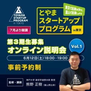 「とやまスタートアッププログラムin東京」オンライン説明会