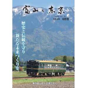 【電子版】富山と東京6月号(令和3年)