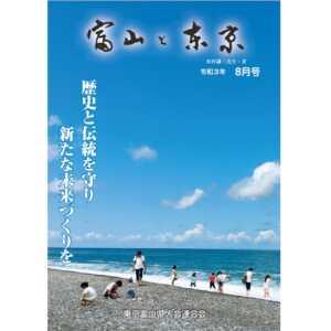 【電子版】富山と東京8月号(令和3年)