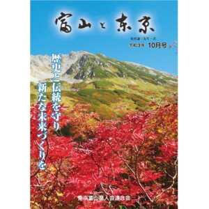 【電子版】富山と東京10月号(令和3年)